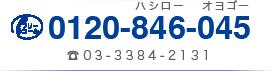TAC中野電話番号