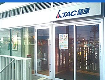 TAC籠原