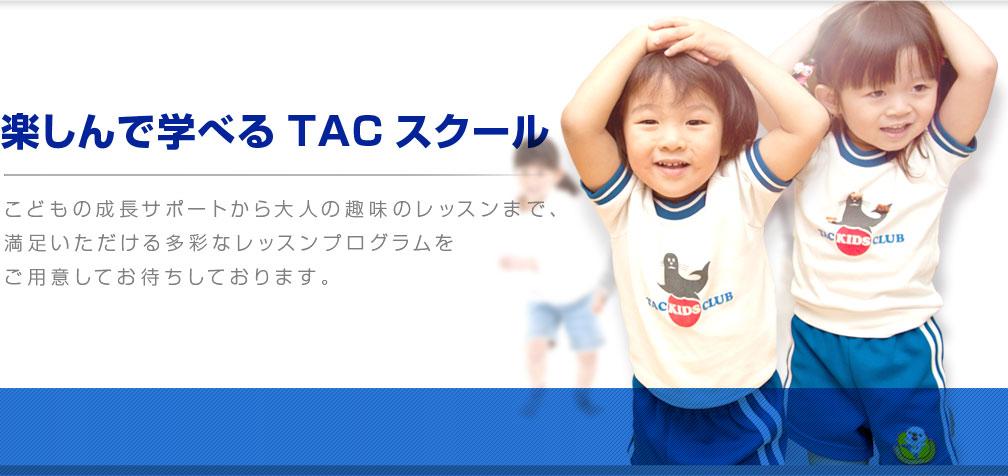 TAC三鷹のお知らせ