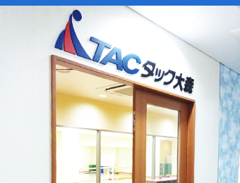 TAC大森