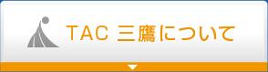 TAC三鷹について