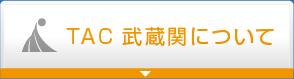 TAC武蔵関について