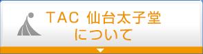 TAC仙台太子堂のお知らせについて
