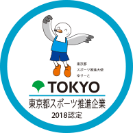 東京都スポーツ推進企業