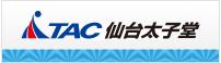 TAC仙台太子堂