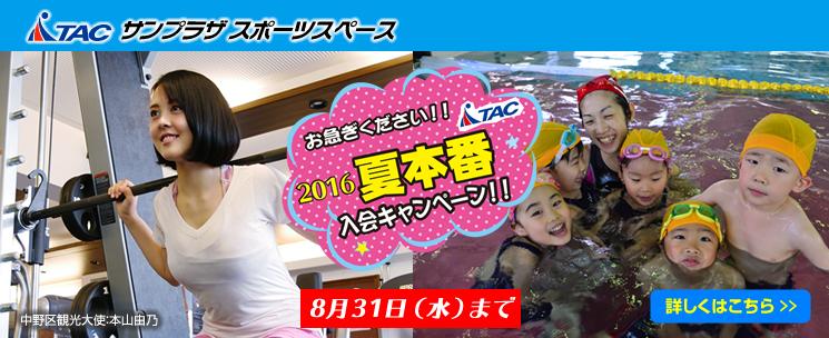 TACサンプラザスポーツスペース 夏本番入会キャンペーン! 8月31日(水)まで