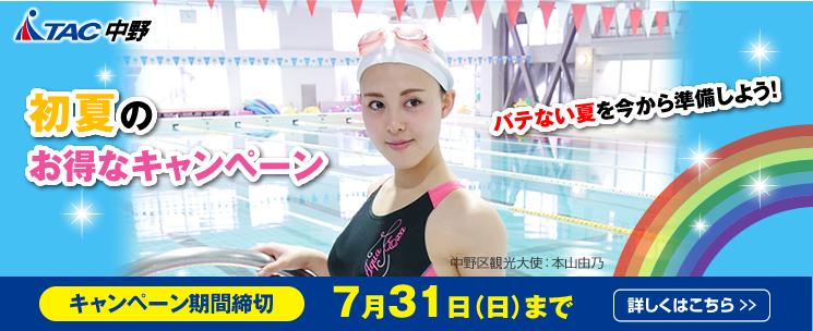TAC中野 初夏のお得なキャンペーン