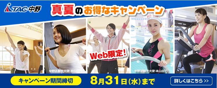 TAC中野 真夏のお得なキャンペーン