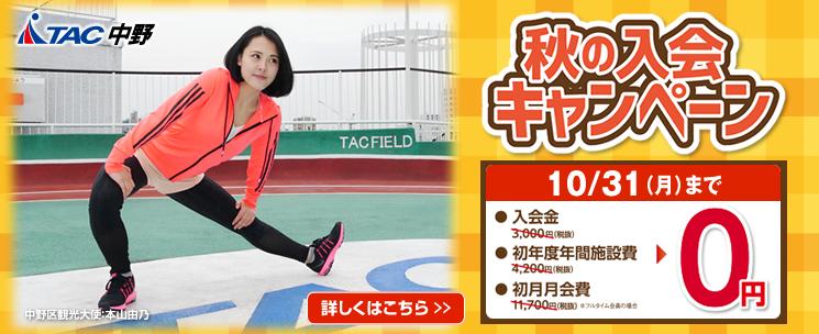 TAC中野 秋の入会キャンペーン