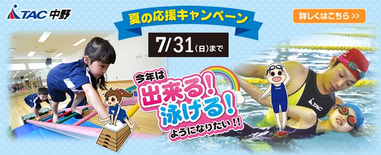 TAC中野 キッズ夏の応援キャンペーン 今年は出来る!泳げる!ようになりたい