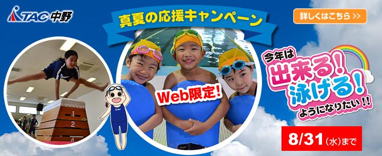 TAC中野 キッズ真夏の応援キャンペーン 今年は出来る!泳げる!ようになりたい