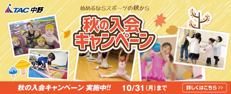 TAC中野キッズスクール 始めるならスポーツの秋から 秋の無料体験会 開催!