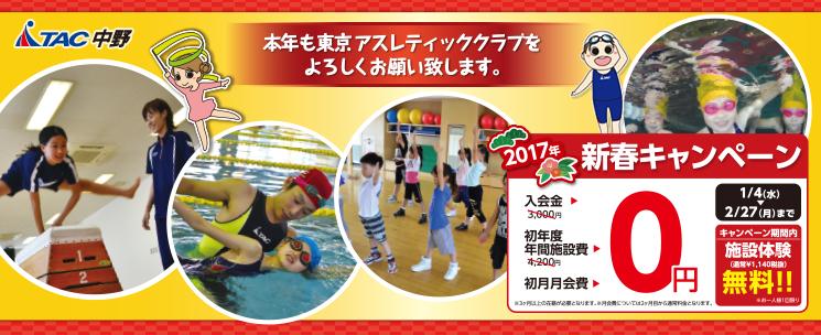 TAC中野 新春キャンペーン
