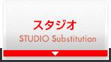 指導員配置:スタジオ
