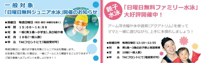 中野キャンペーン