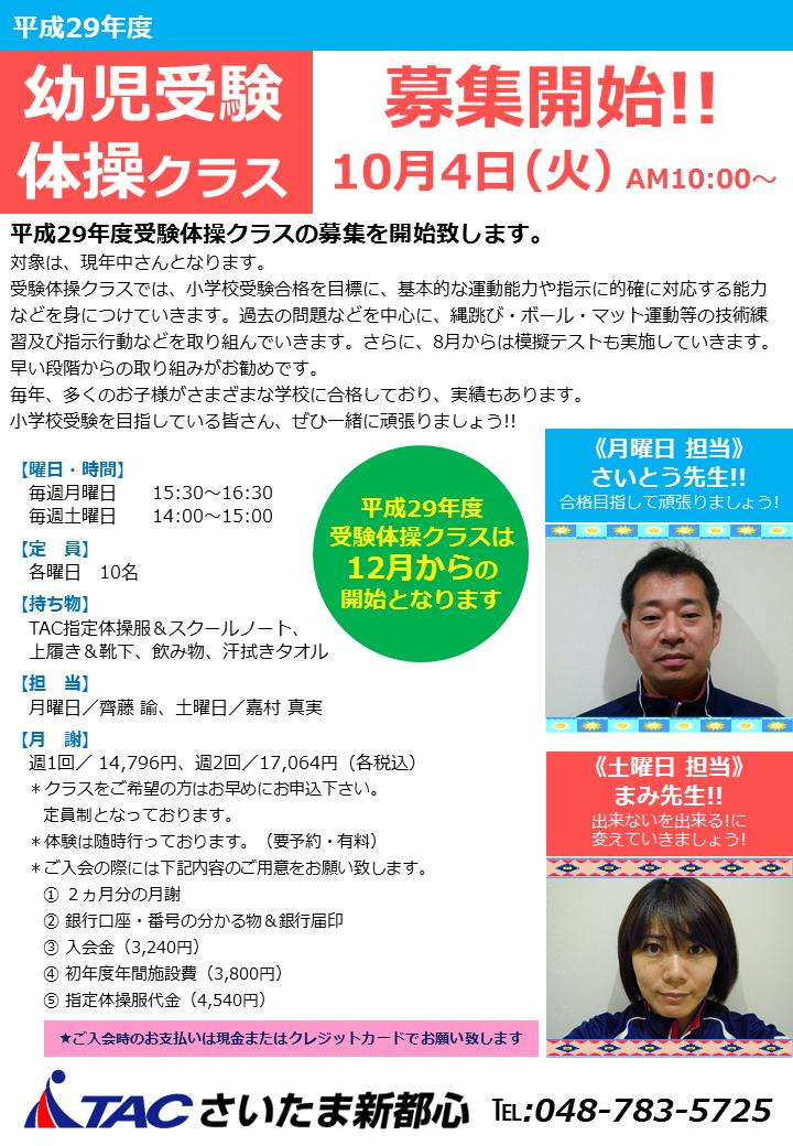 saitama-juken201610