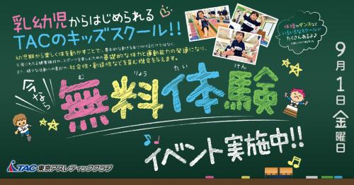 幼児からはじめられる、TACのキッズスクール!!