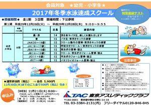 2017水泳速成_会員のサムネイル
