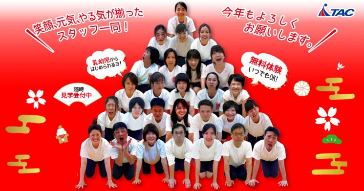 乳幼児からはじめられる、TACのキッズスクール!! 新春お年玉キャンペーン 3/28(水)まで!