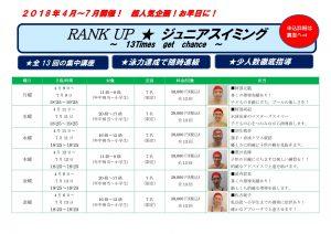 4月~7月ランクアップPOP(牟田→阿部)のサムネイル