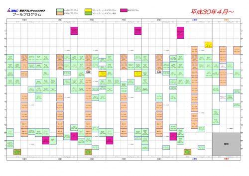 H30.4月プログラム(プール)のサムネイル