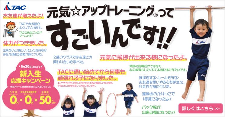 乳幼児からはじめられる、TACのキッズスクール!!|新入生応援キャンペーン 6/30(土)まで!