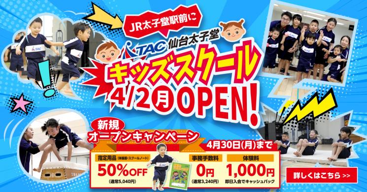TAC仙台太子堂 2018年4月2日(月)新規オープン!