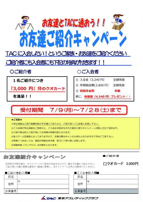 ■■2018夏紹介CP 配布用チラシ –のサムネイル