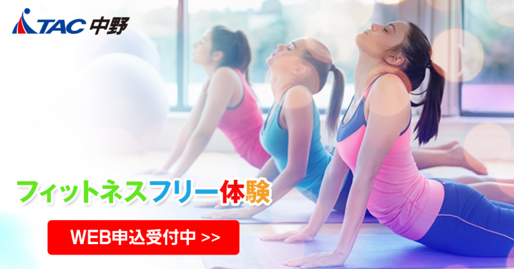 TAC中野 フィットネスフリー体験 WEB申込受付中!