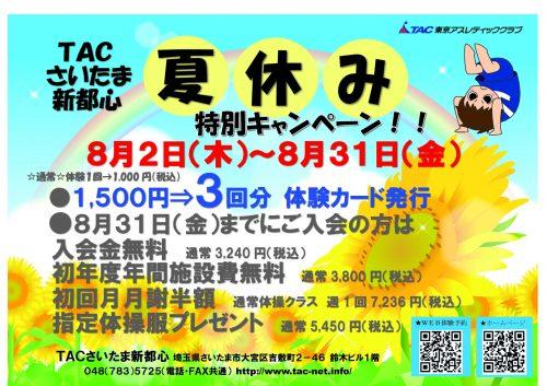 8月夏休み特別キャンペーンのサムネイル