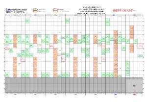 令和3年1月12日~プール成人 臨時プログラムのサムネイル