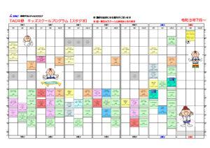 7月~スタジオプログラム(子ども)のサムネイル