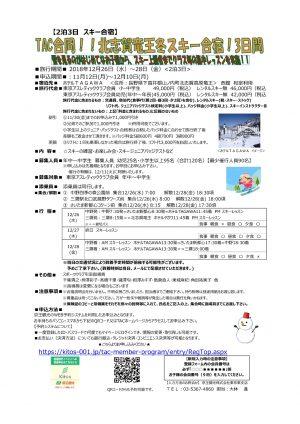 修正)スキー2018POP-京王観光TAC確定のサムネイル