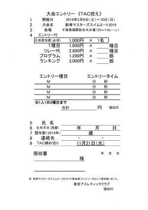 新春マスターズ 2019 領収書のサムネイル