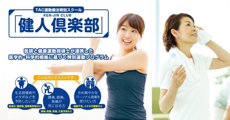 TAC運動療法特別スクール 健人倶楽部