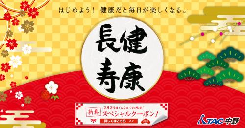 TAC中野 新春スペシャルクーポンキャンペーン開催中! 2月26日(火)まで
