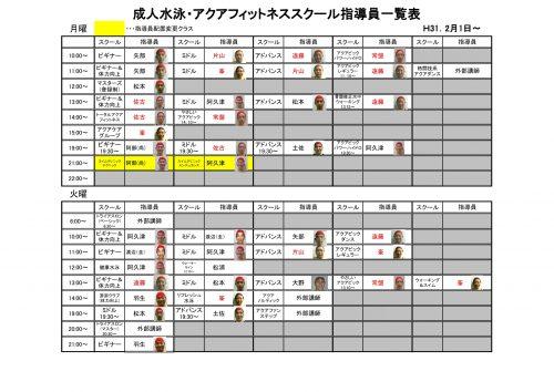 2019.2月1日~成人水泳・アクアフィットネススクール指導員一覧表のサムネイル
