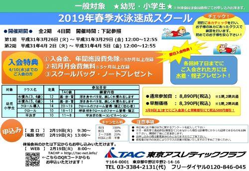 2019春季速成POP(最終)一般のサムネイル