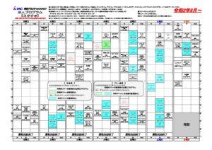 8月~スタジオプログラム改定案②のサムネイル