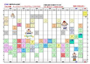 8月~スタジオプログラム改定案③のサムネイル