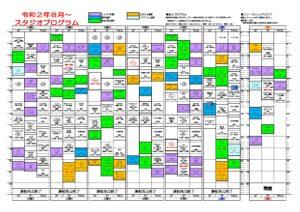 コピー8月~スタジオプログラム改定案のサムネイル