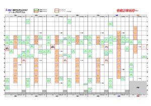 8月プログラム(プール)全体のサムネイル