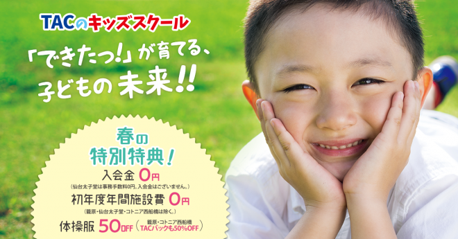 TACのキッズスクール 春の入会キャンペーン開催中!
