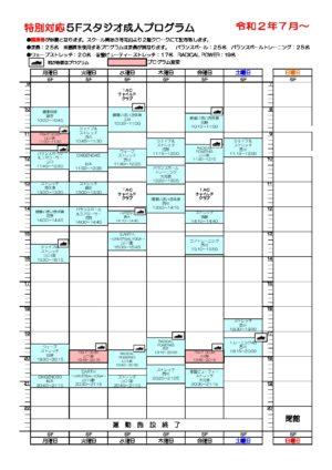 スタジオ7月13日プログラム(スタジオ)のサムネイル