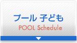 レッスンスケジュール:プール子ども