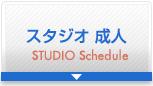 レッスンスケジュール:スタジオ成人