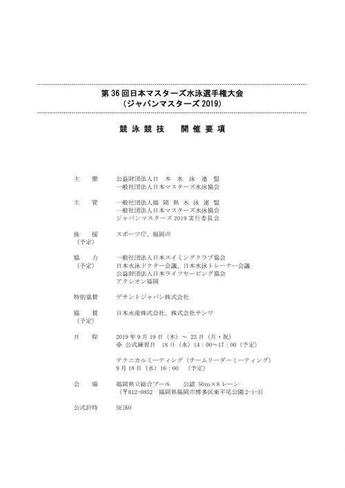 ジャパンマスターズ2019 要項のサムネイル