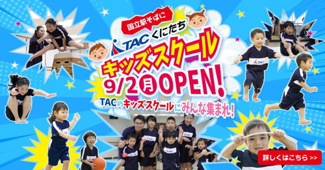 TACくにたち9/2(月)新規オープン!