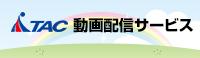 TAC動画配信サービス