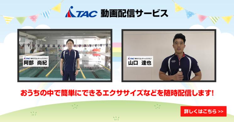 仙台太子堂 無料体験イベント開催!